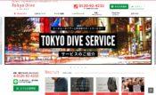 Tokyo Dive(トーキョーダイブ)