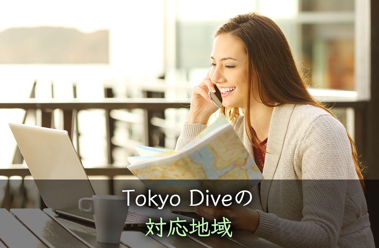 Tokyo Dive(トーキョーダイブ)の対応地域
