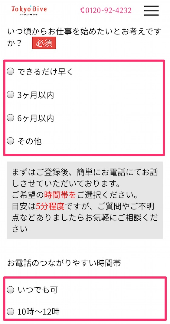 Tokyo Diveの申込み