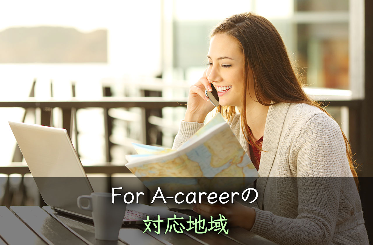 For A-career(フォーエーキャリア)の対応地域