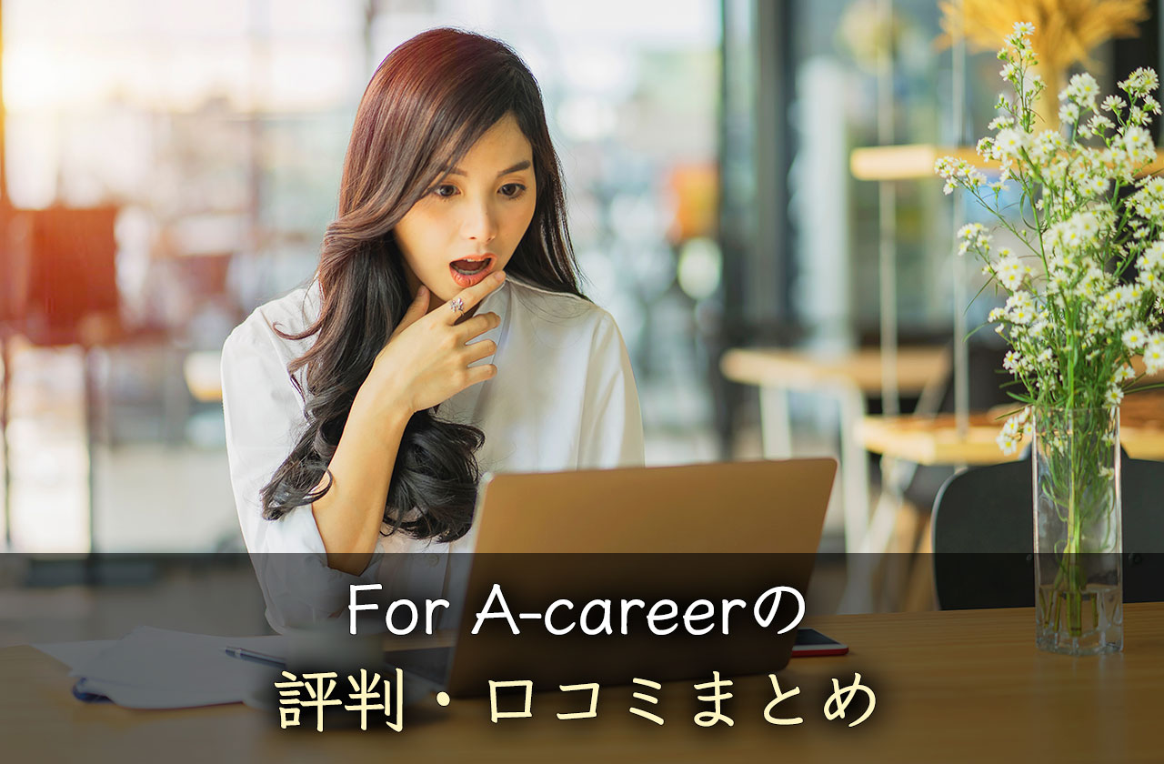 For A-career(フォーエーキャリア)の評判・口コミまとめ