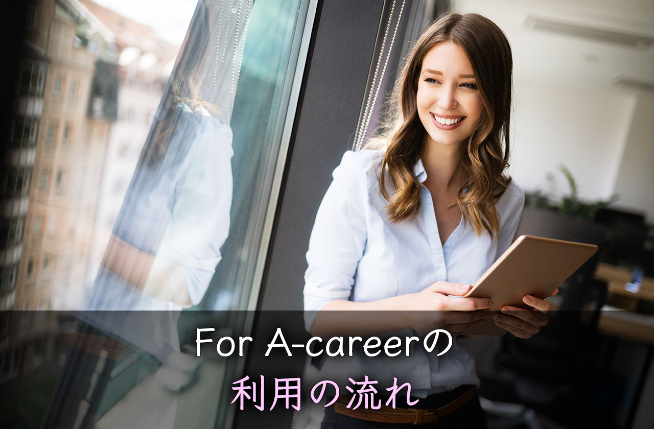 For A-career(フォーエーキャリア)の利用の流れ