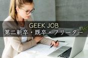 GEEK JOB(ギークジョブ)の属性(第二新卒・既卒・フリーター・ニート)について知っておきたい全知識