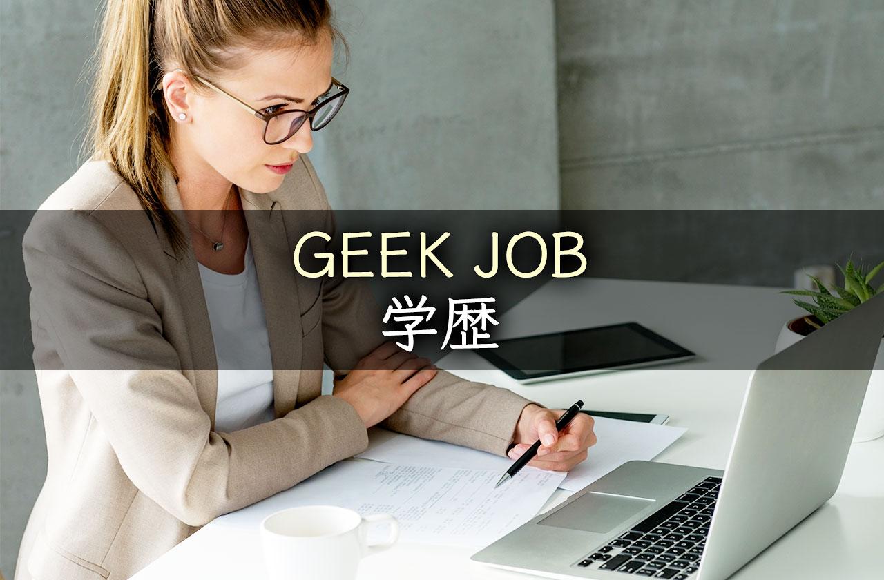 GEEK JOB(ギークジョブ)の学歴(中卒・高卒・大学中退)について知っておきたい全知識
