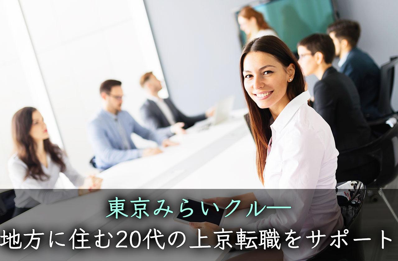 東京みらいクルー:地方に住む20代の上京転職をサポート