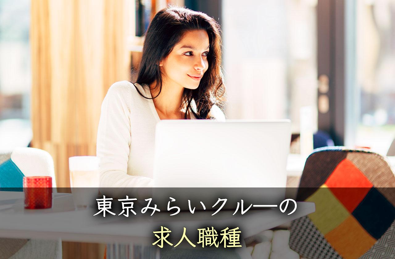 東京みらいクルーの求人職種