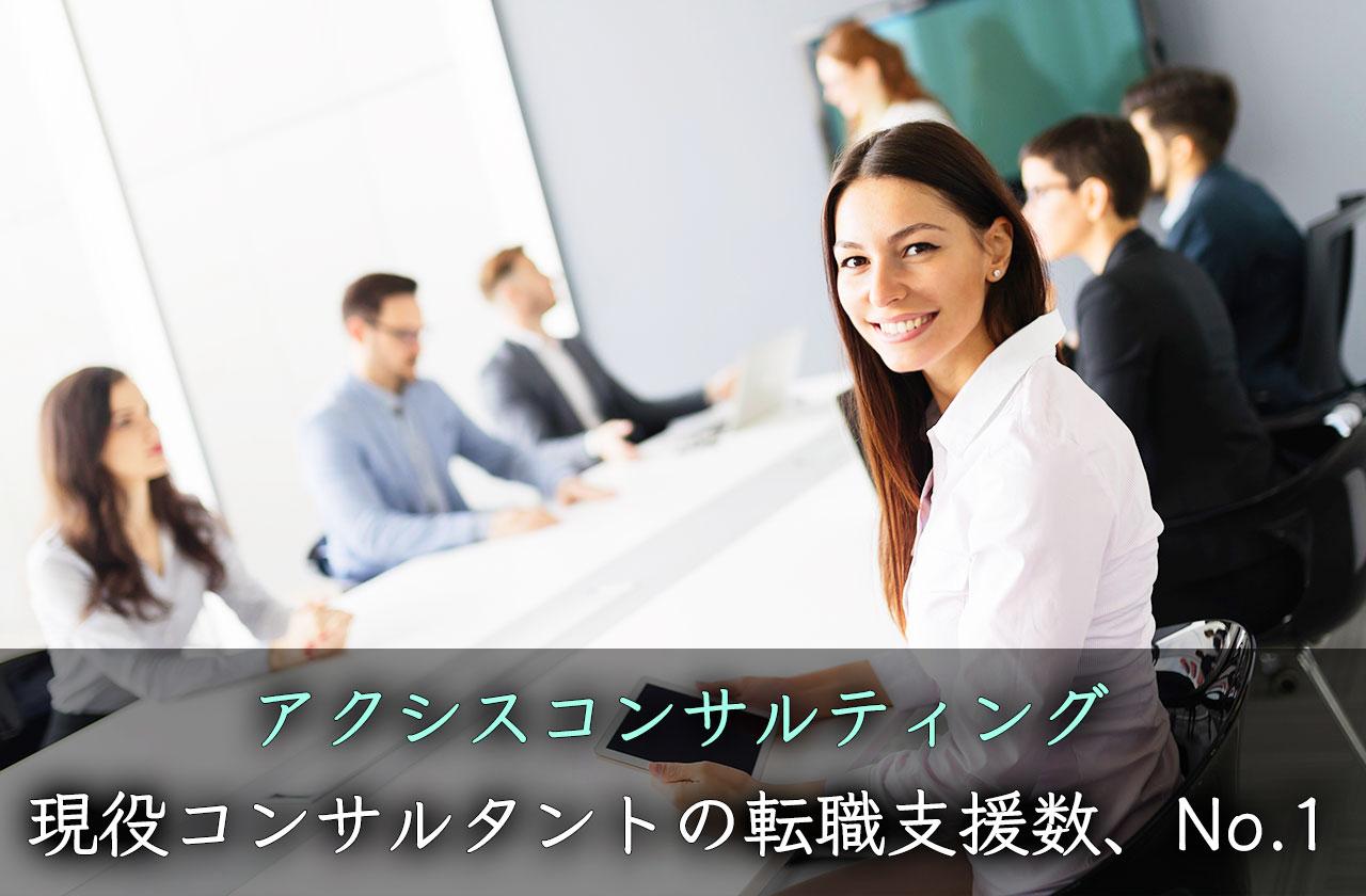 アクシスコンサルティング:現役コンサルタントの転職支援数,No.1