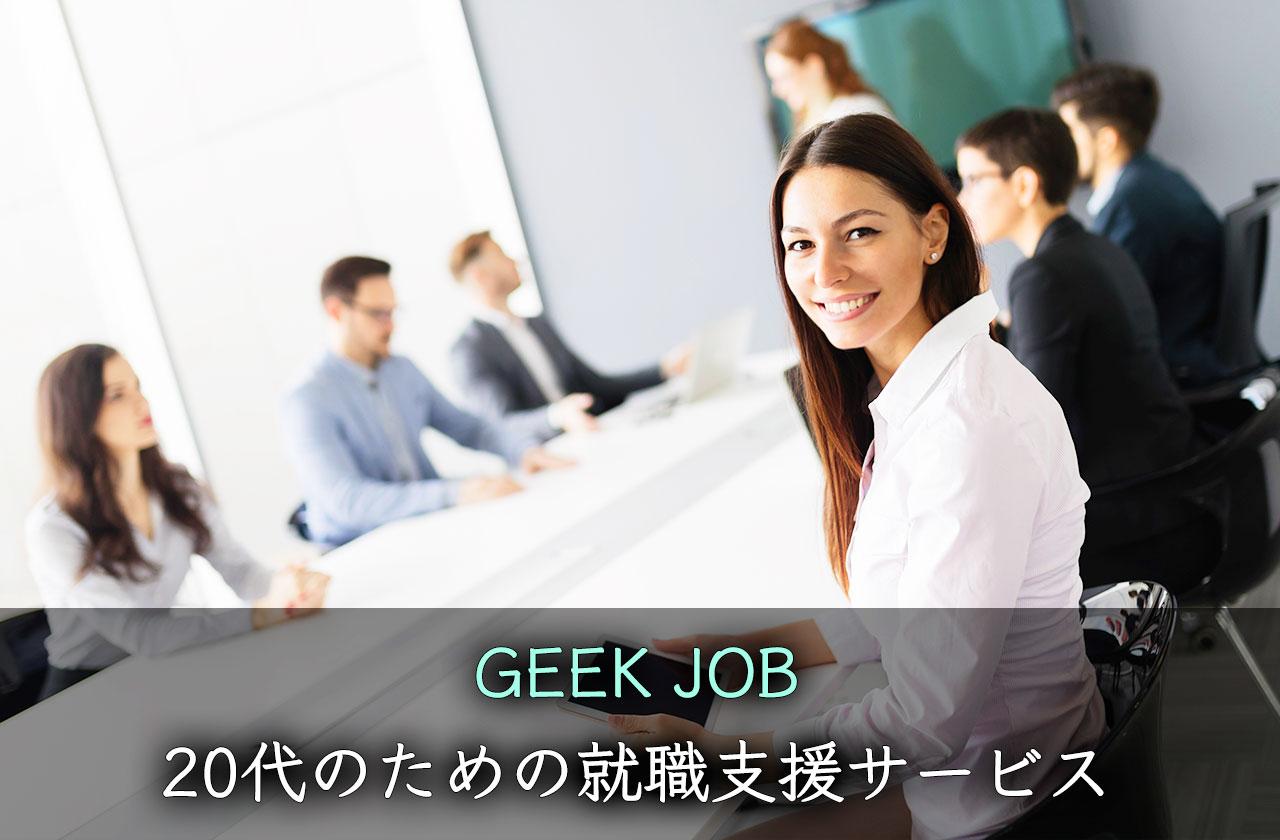 GEEK JOB(ギークジョブ):20代の第二新卒・フリーターのための就職支援サービス