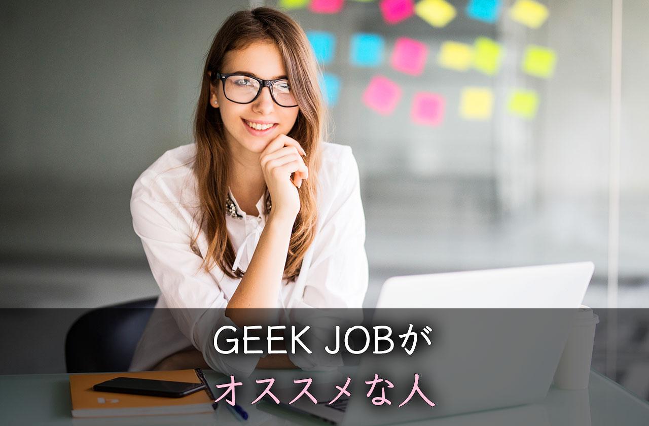 GEEK JOB(ギークジョブ)がオススメな人
