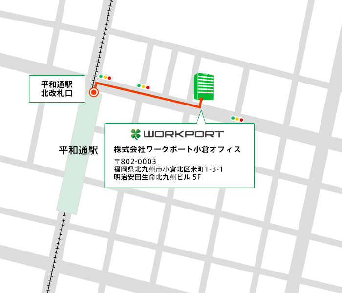 小倉オフィス