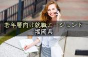 福岡県の第二新卒・既卒・フリーター向けおすすめ就職/転職エージェント完全まとめ!未経験から正社員になるための全知識