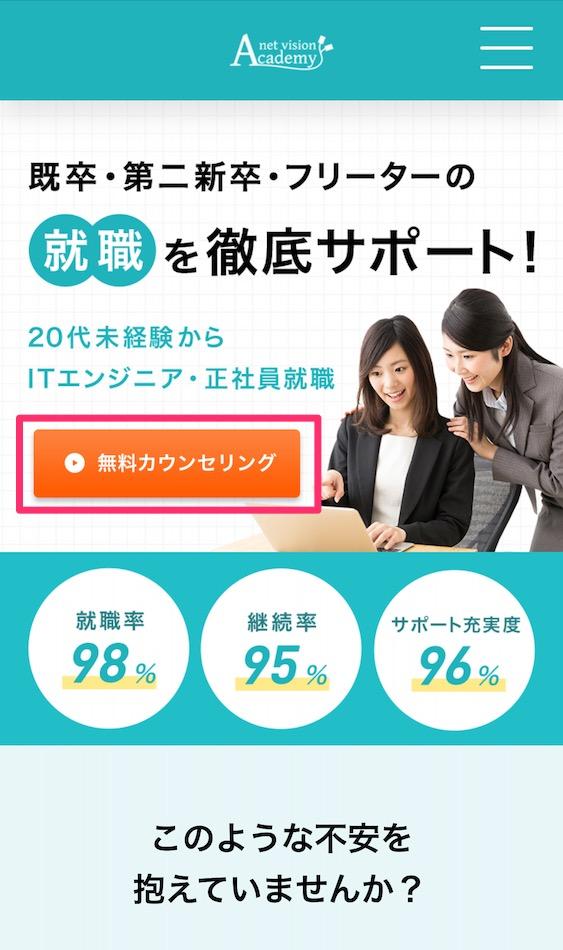 ネットビジョンアカデミー公式サイト