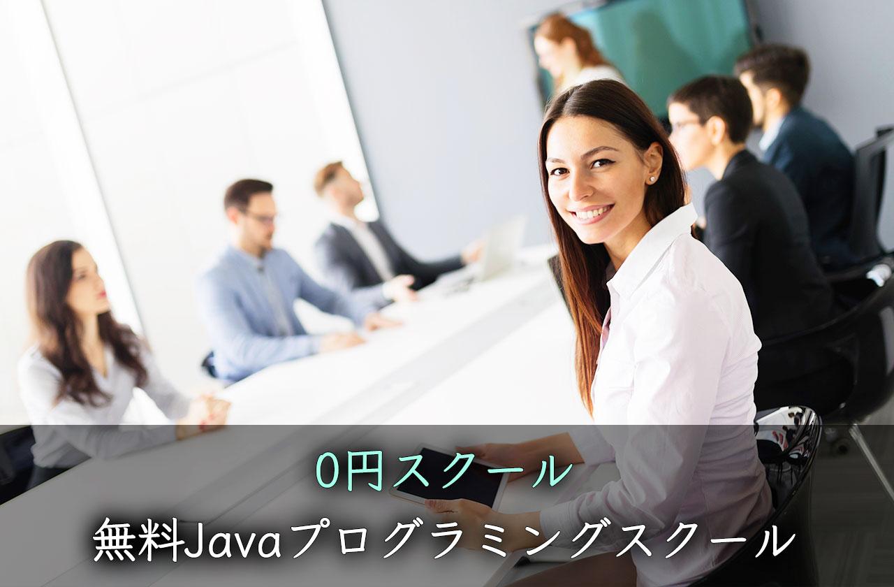 0円スクール:無料Javaプログラミングスクール