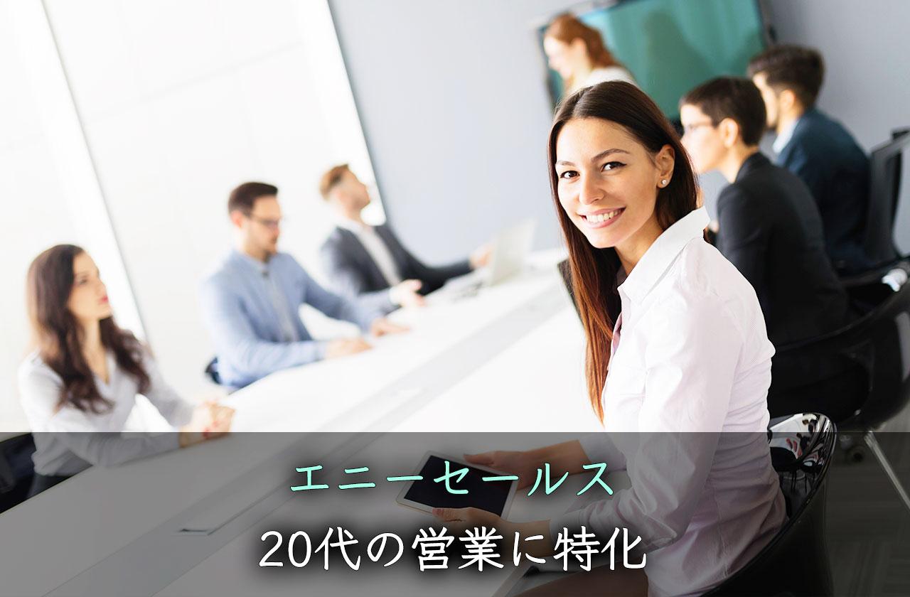 エニーセールス:20代の営業に特化した転職支援サービス