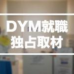DYM就職を独占取材!最短1週間で内定がもらえる「即日選考会」で未経験から正社員へ【動画】