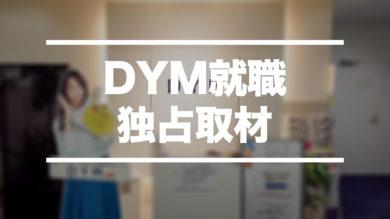 DYM就職を独占取材