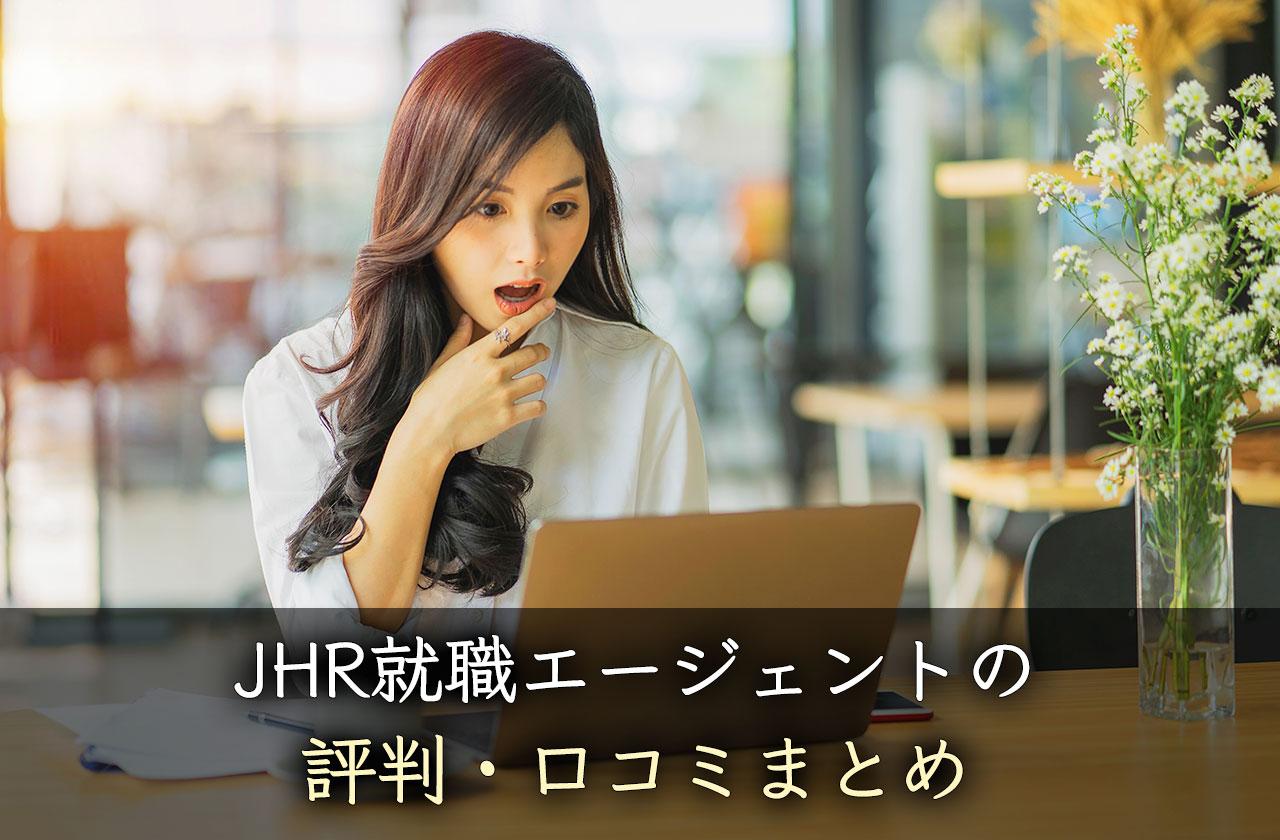JHR就職エージェントの評判・口コミまとめ