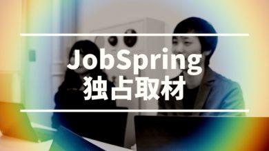 JobSpringを独占取材