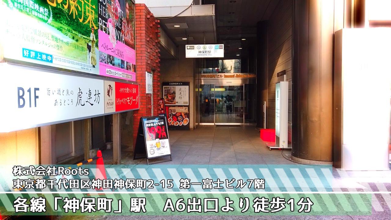 東京都千代田区神田神保町2-15 第一富士ビル7階