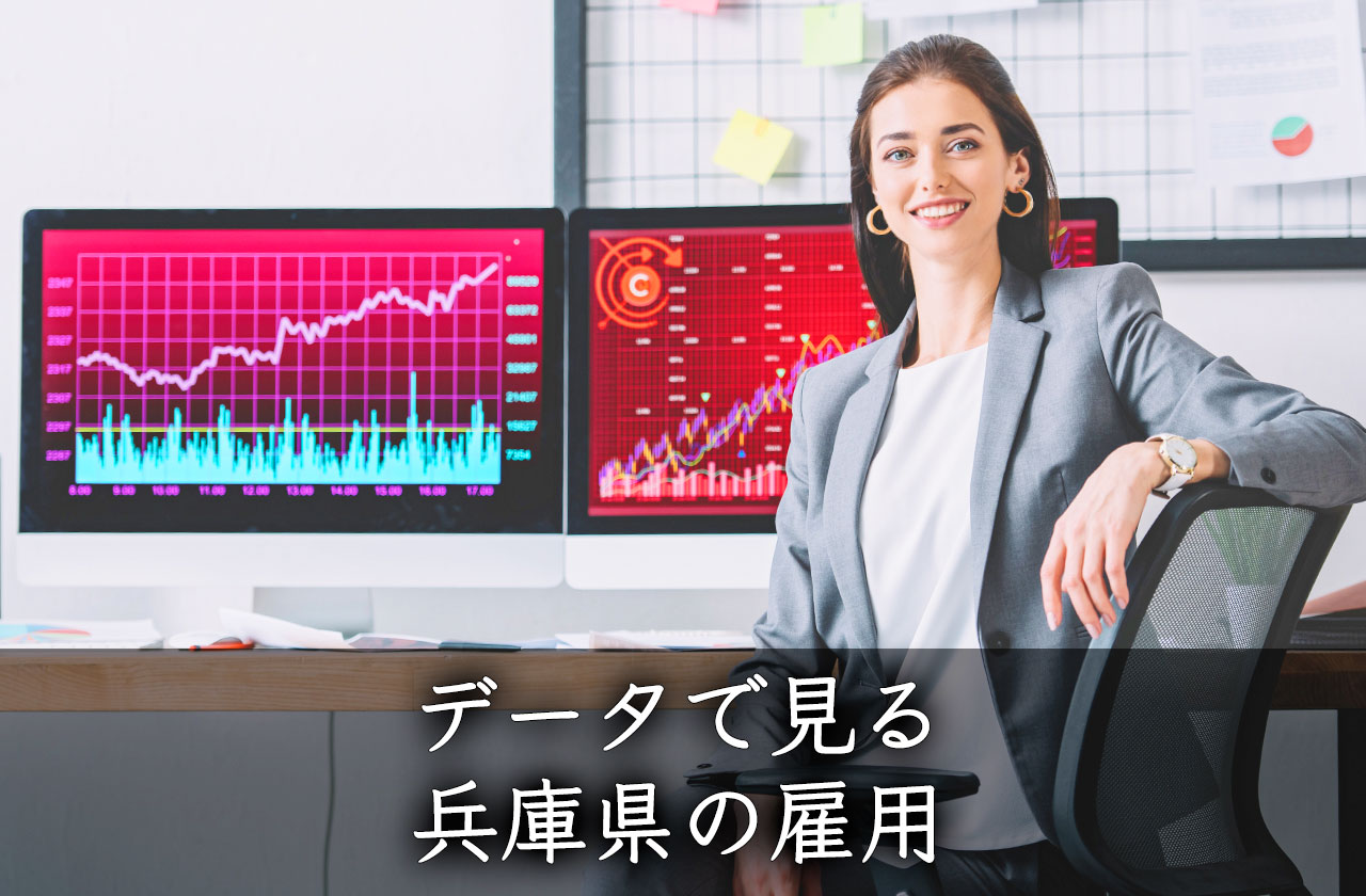 データで見る兵庫県の雇用