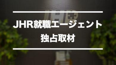 JHR就職エージェントを独占取材!