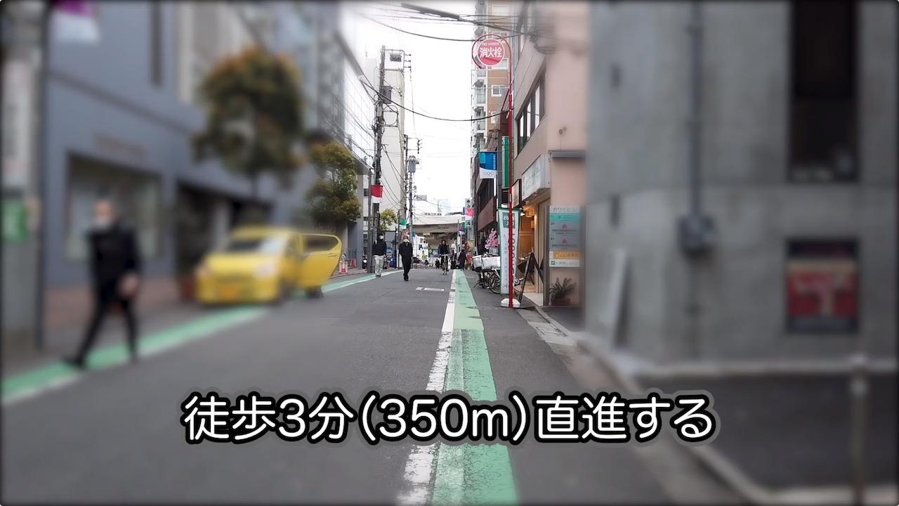 徒歩3分(350m)を直進する