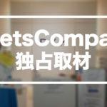 MeetsCompany(ミーツカンパニー)を独占取材!年間850回を開催する新卒向け就活イベント【動画】