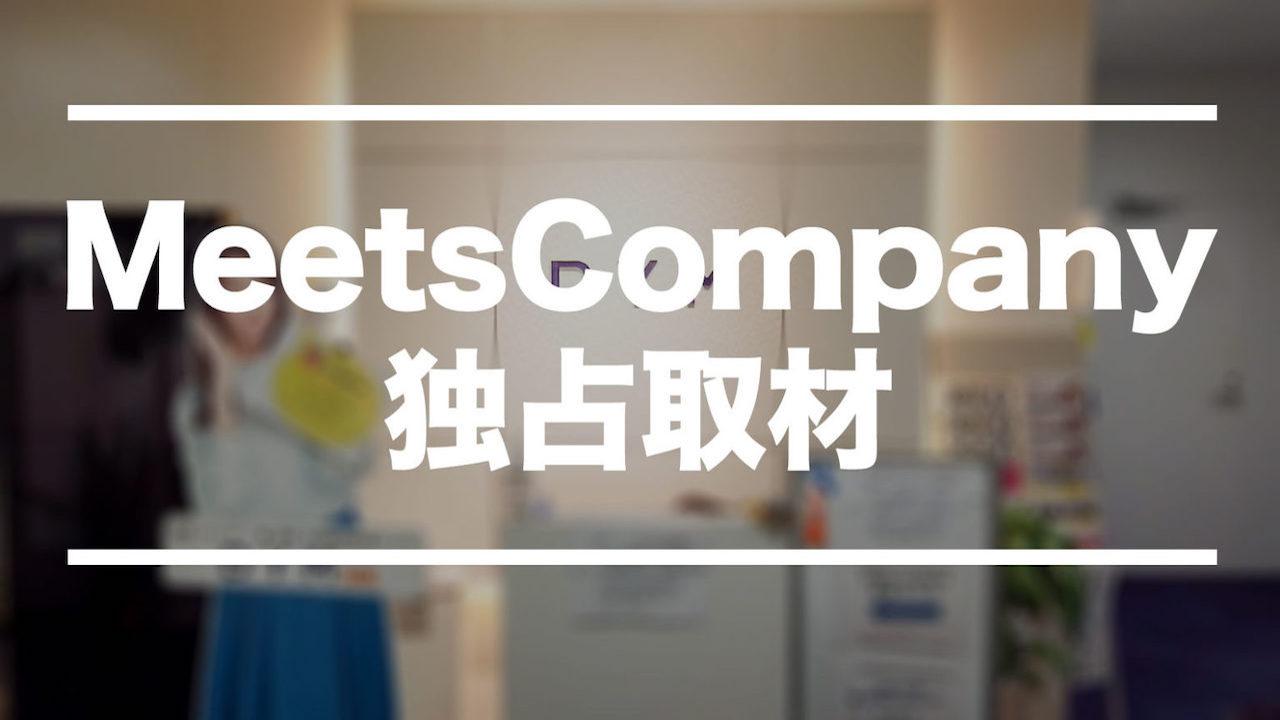 MeetsCompany(ミーツカンパニー)を独占取材!