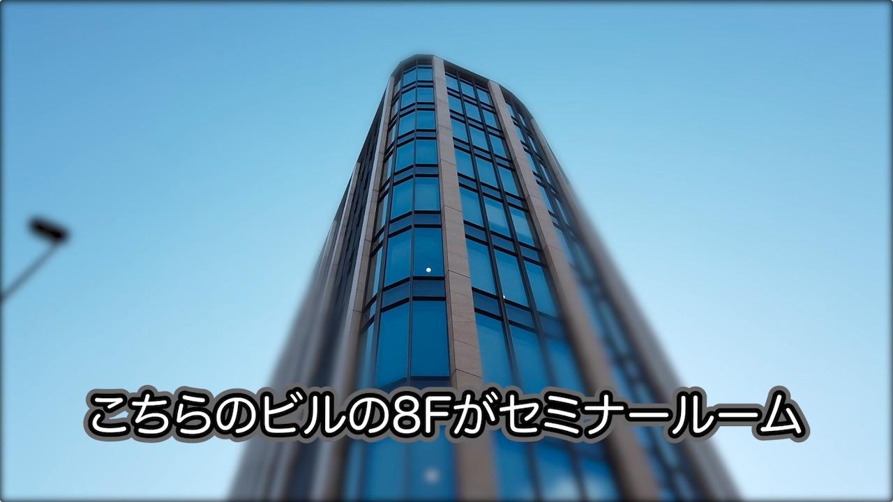 こちらのビルの8Fがセミナールーム