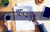 就職/転職ニュースキュレーション [4月27日-5月3日]