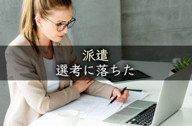 紹介予定派遣や無期雇用派遣の選考に落ちた方が読みたい安定した仕事に就くための次のステップ