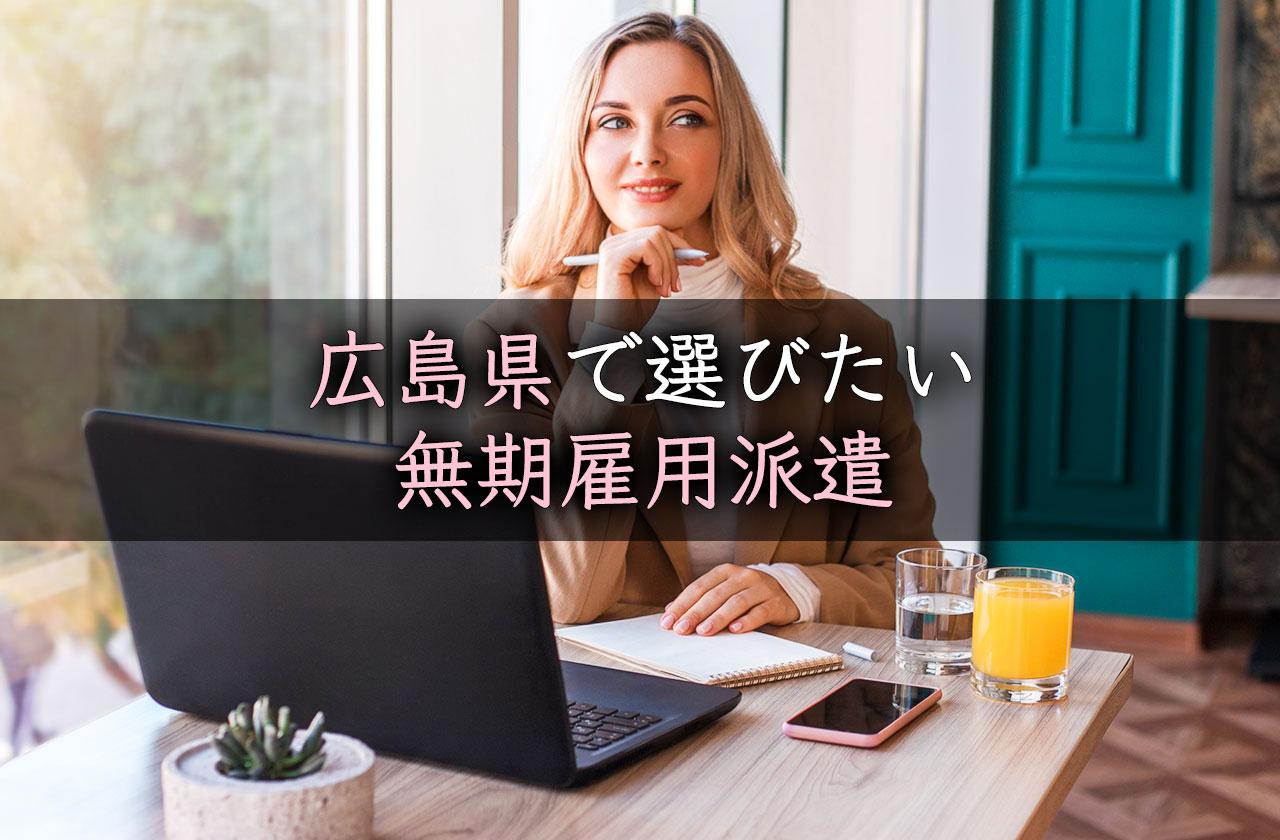 広島県で選びたい無期雇用派遣サービス