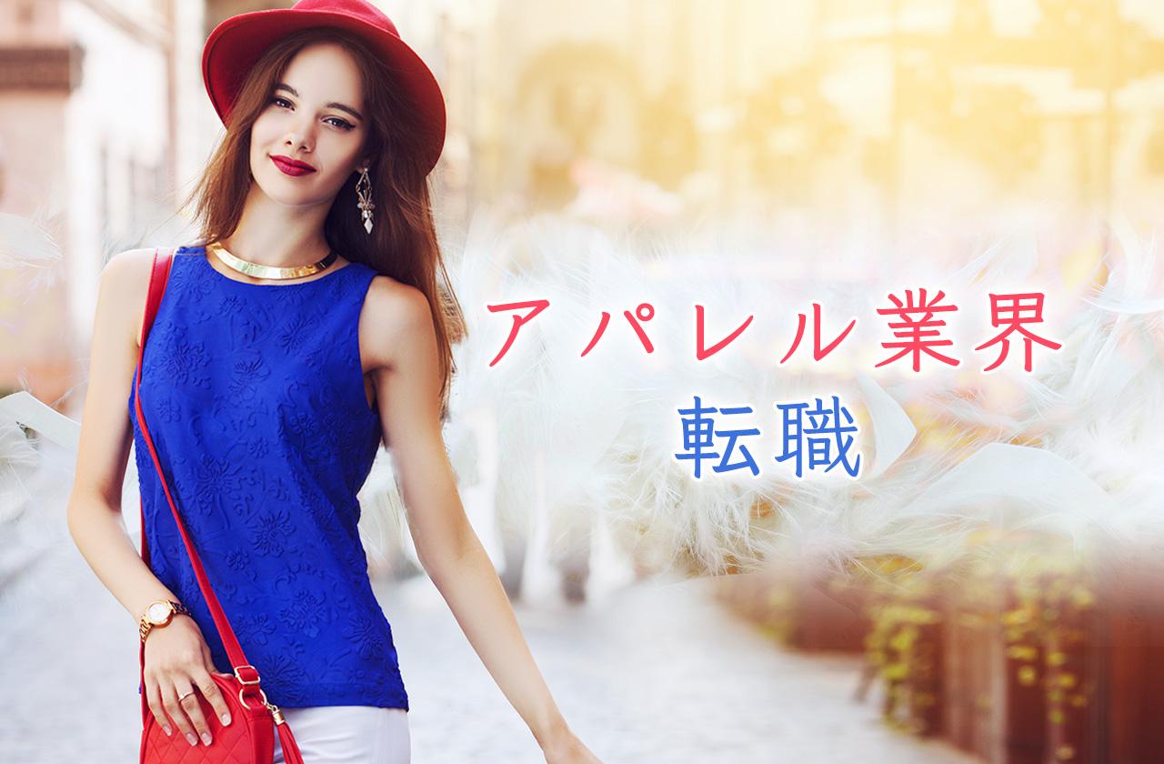 アパレル・ファッション業界の転職