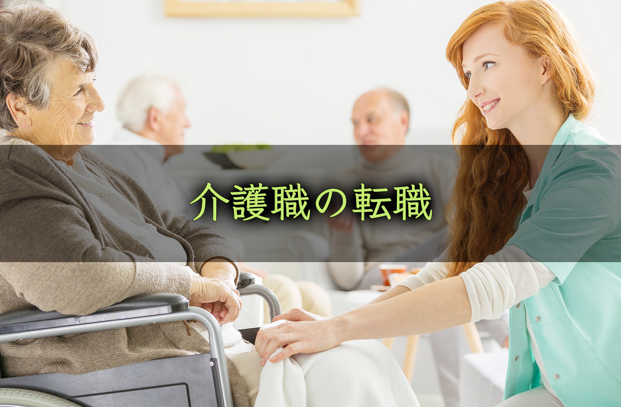 介護職の転職