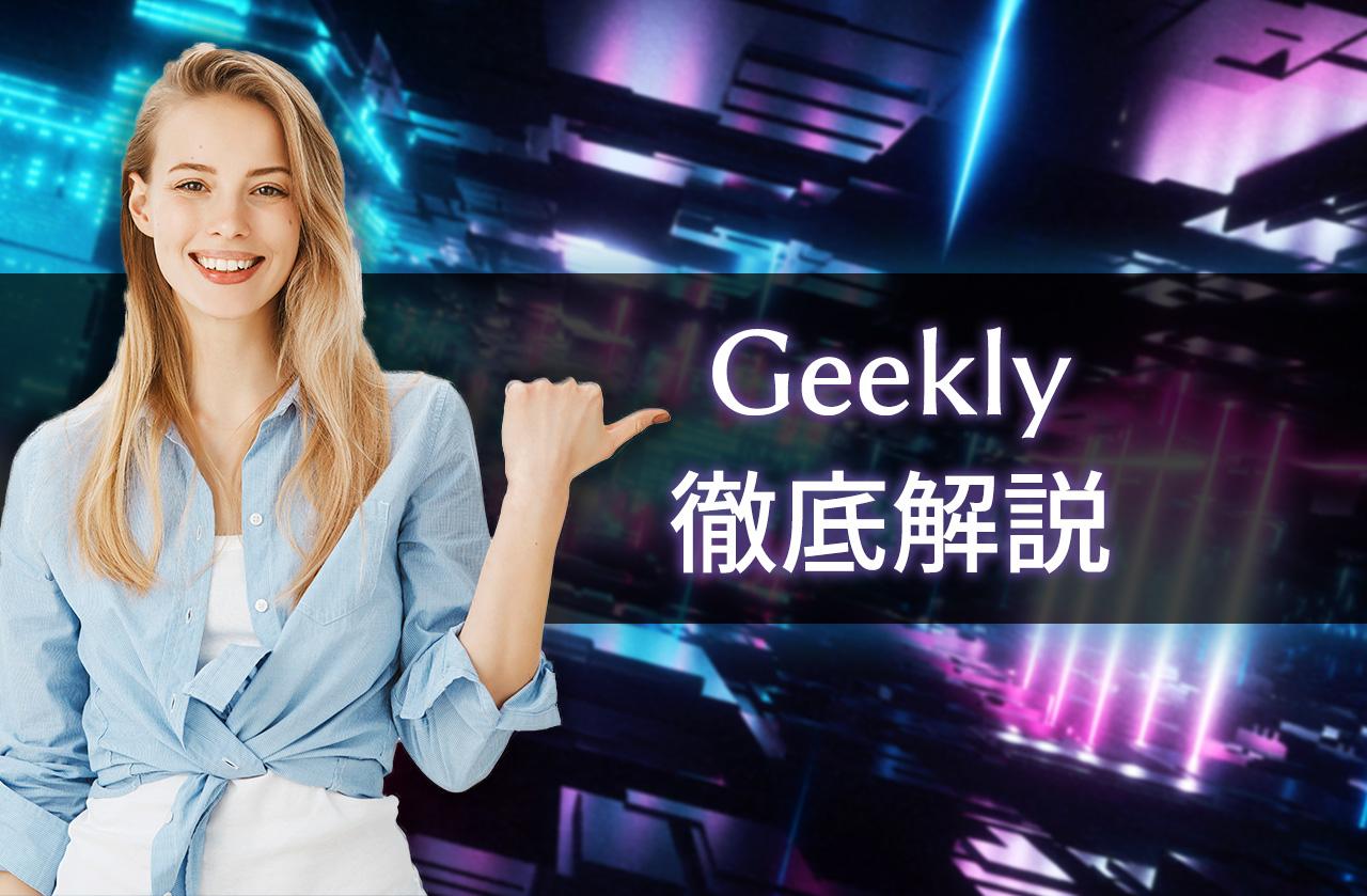 Geekly(ギークリー)の特徴、利用の流れ、評判・口コミなど徹底解説