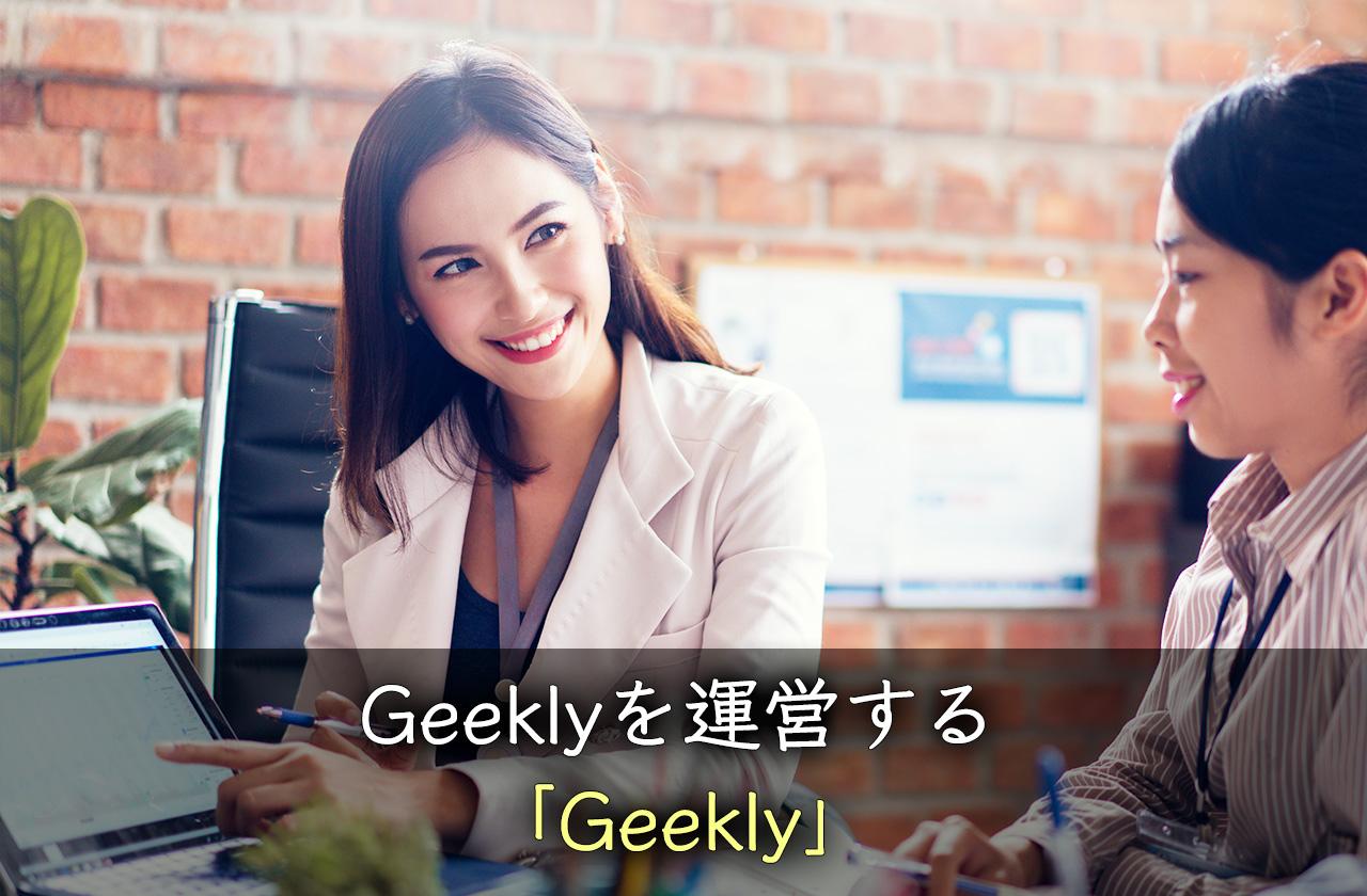 Geekly(ギークリー)を運営する「Geekly」について