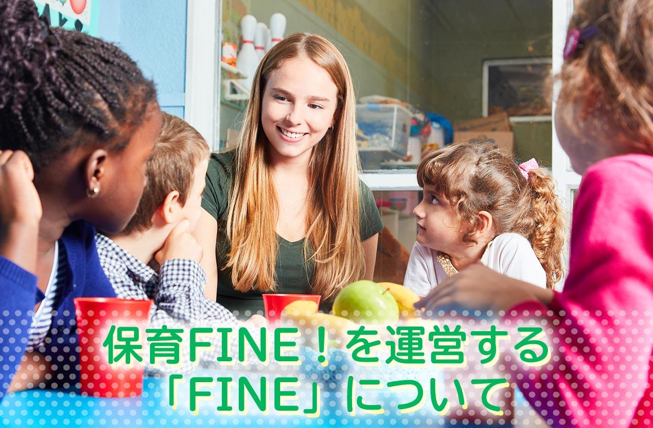保育Fine!を運営する「FINE」