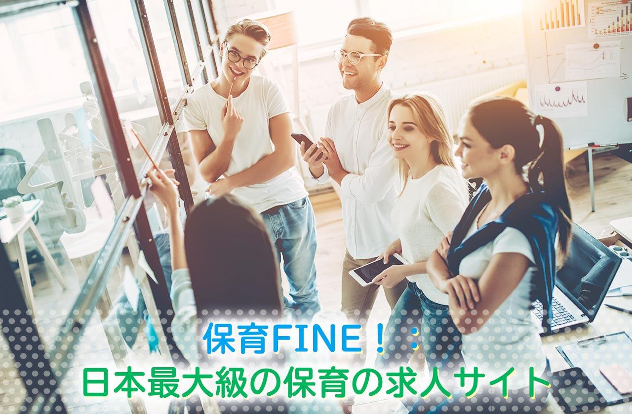 保育Fine!:日本最大級の保育の求人サイト