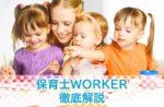 保育士WORKER(ワーカー)の求人のお給料、登録後の流れ、利用料金、評判・口コミなど徹底解説