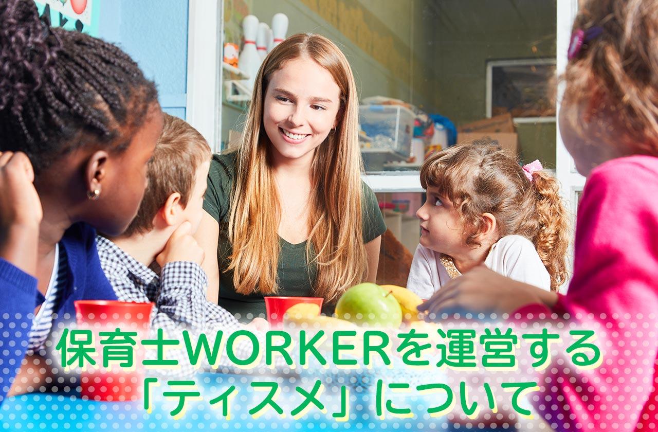 保育士WORKERを運営する「ティスメ」