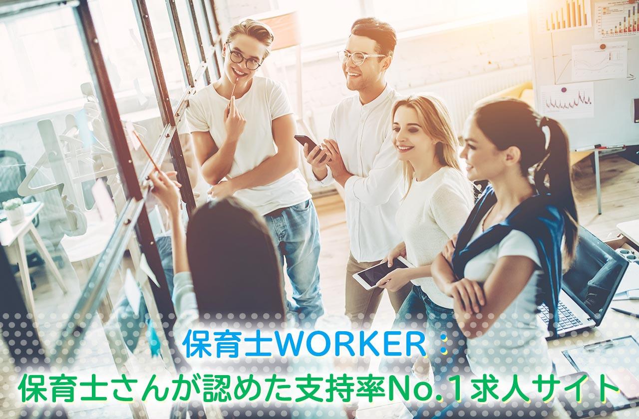 保育士WORKER(ワーカー):保育士さんが認めた支持率No.1求人サイト