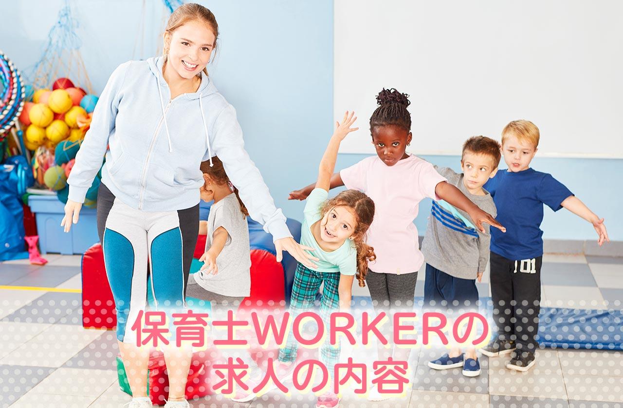 保育士WORKER(ワーカー)の求人の内容