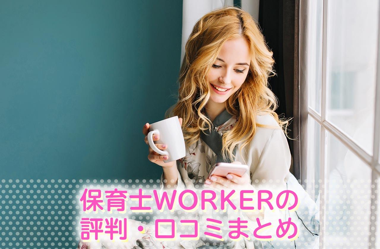 保育士WORKER(ワーカー)の評判・口コミまとめ