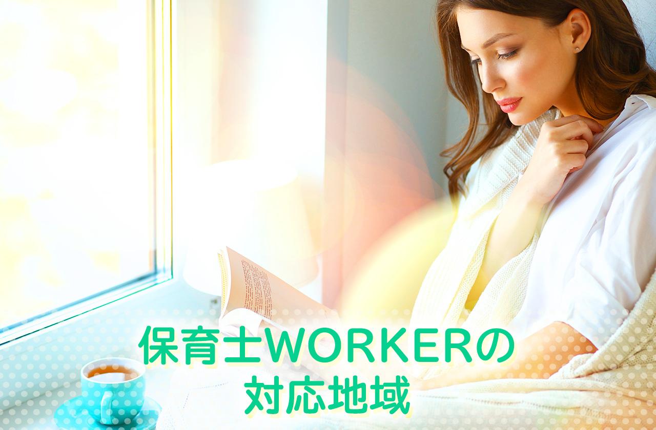 保育士WORKER(ワーカー)の対応地域