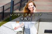 大阪府でレバテックキャリアを使うときに知っておきたい全知識