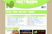 NEET株式会社の概要