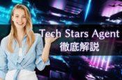 TechStars Agentの特徴、利用の流れ、評判・口コミなど徹底解説