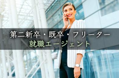 第二新卒・既卒・フリーター向けおすすめ就職/転職エージェント完全まとめ!未経験から正社員になるための全知識