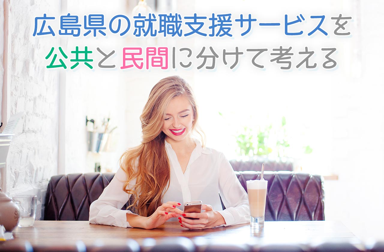 広島県の就職支援サービスを公共と民間に分けて考える