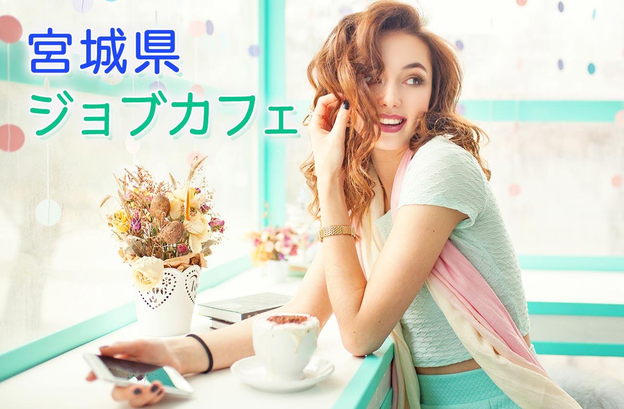 宮城県(仙台など)のジョブカフェやサポステで就職を成功させる全知識